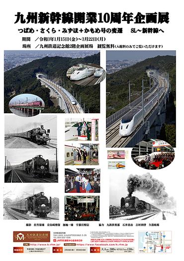 九州新幹線開業10周年企画展