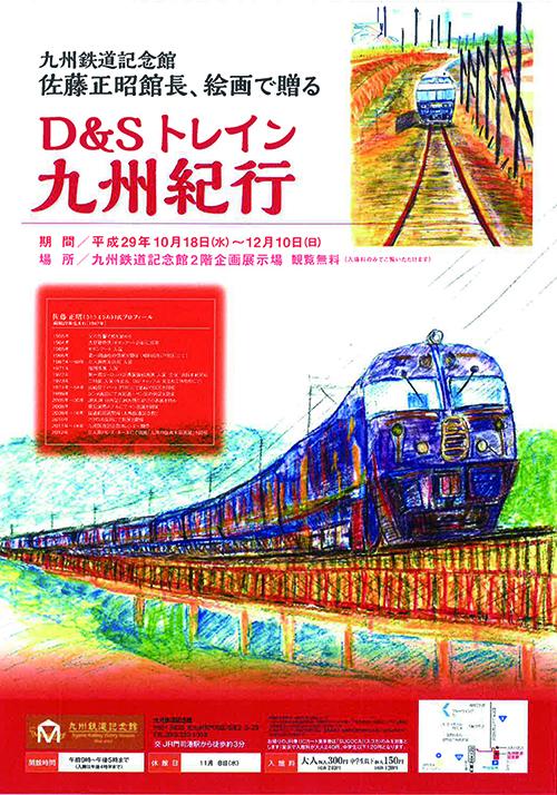 九州鉄道記念館 佐藤正昭館長、絵画で贈る D&Sトレイン九州紀行