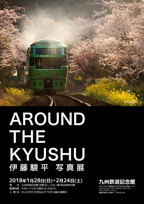伊 藤 駿 平 写 真 展 AROUND THE KYUSHU【好評につき3月末まで延長します!】