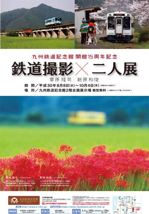 九州鉄道記念館開館15周年記念 鉄道撮影×二人展