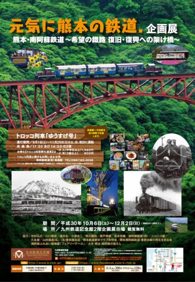 企画展「元気に熊本の鉄道.企画展 熊本・南阿蘇鉄道~希望の鐵路 復旧・復興への架け橋~」開催について