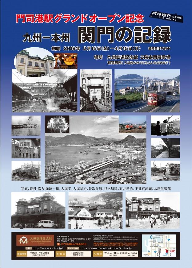 企画展「九州‐本州 関門の記録」開催の告知