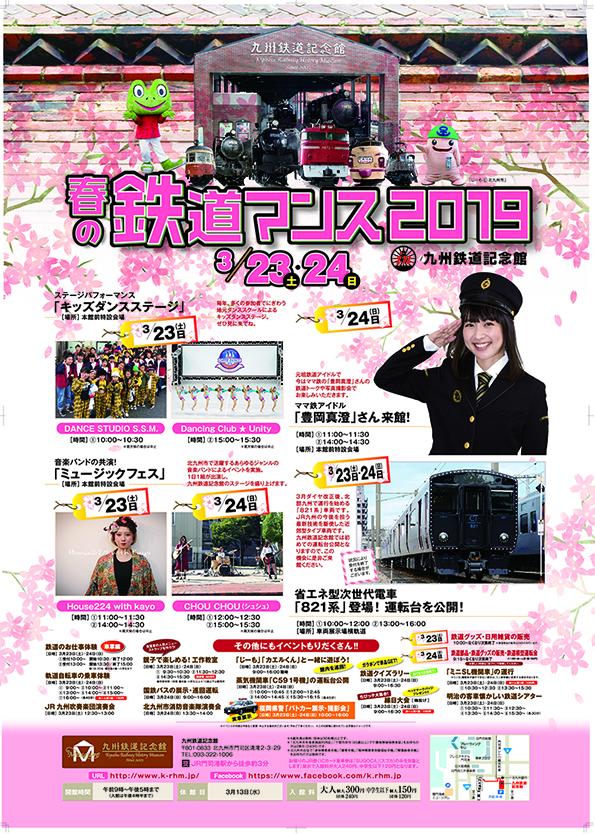 イベント「春の鉄道マンス2019」開催いたします。