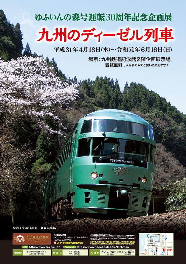 企画展:ゆふいんの森運行30周年記念企画展「九州のディーゼル列車」