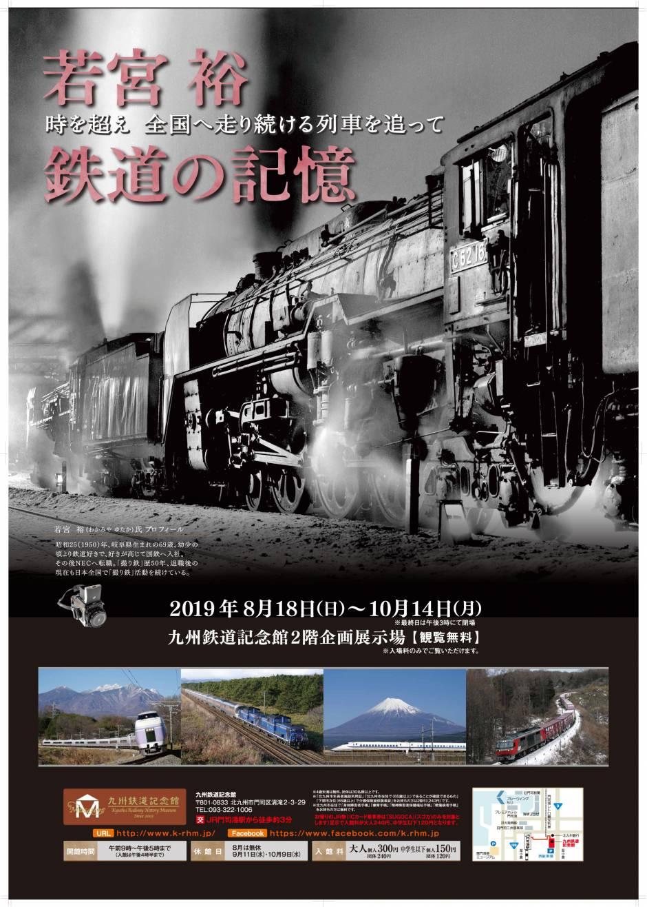 企画展「若宮 裕 鉄道の記憶」開催