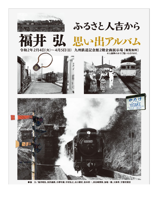 企画展「福井 弘 ふるさと人吉から 思い出アルバム」開催