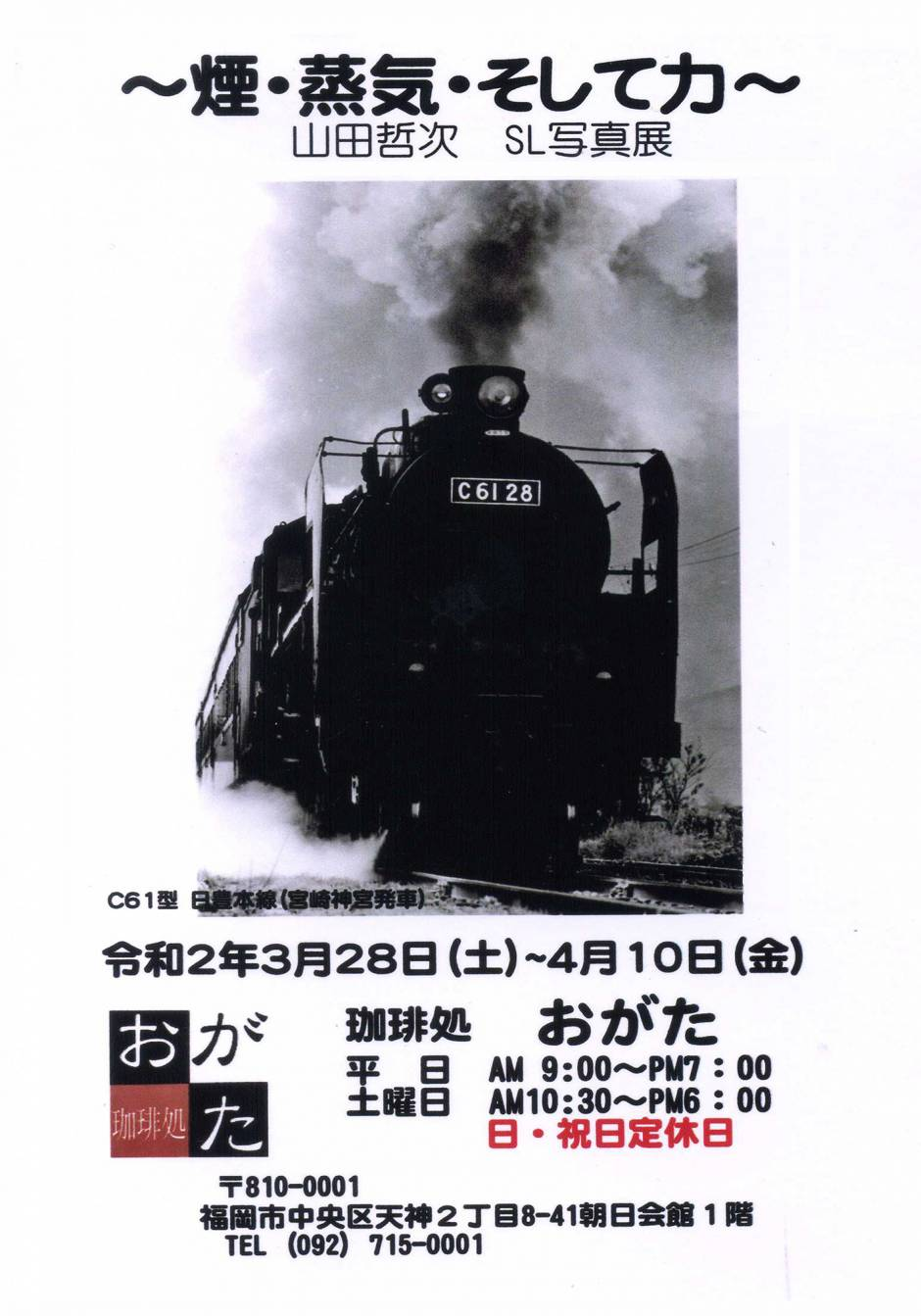 山田哲次氏「~煙・蒸気・そして力~」SL写真展のお知らせ!