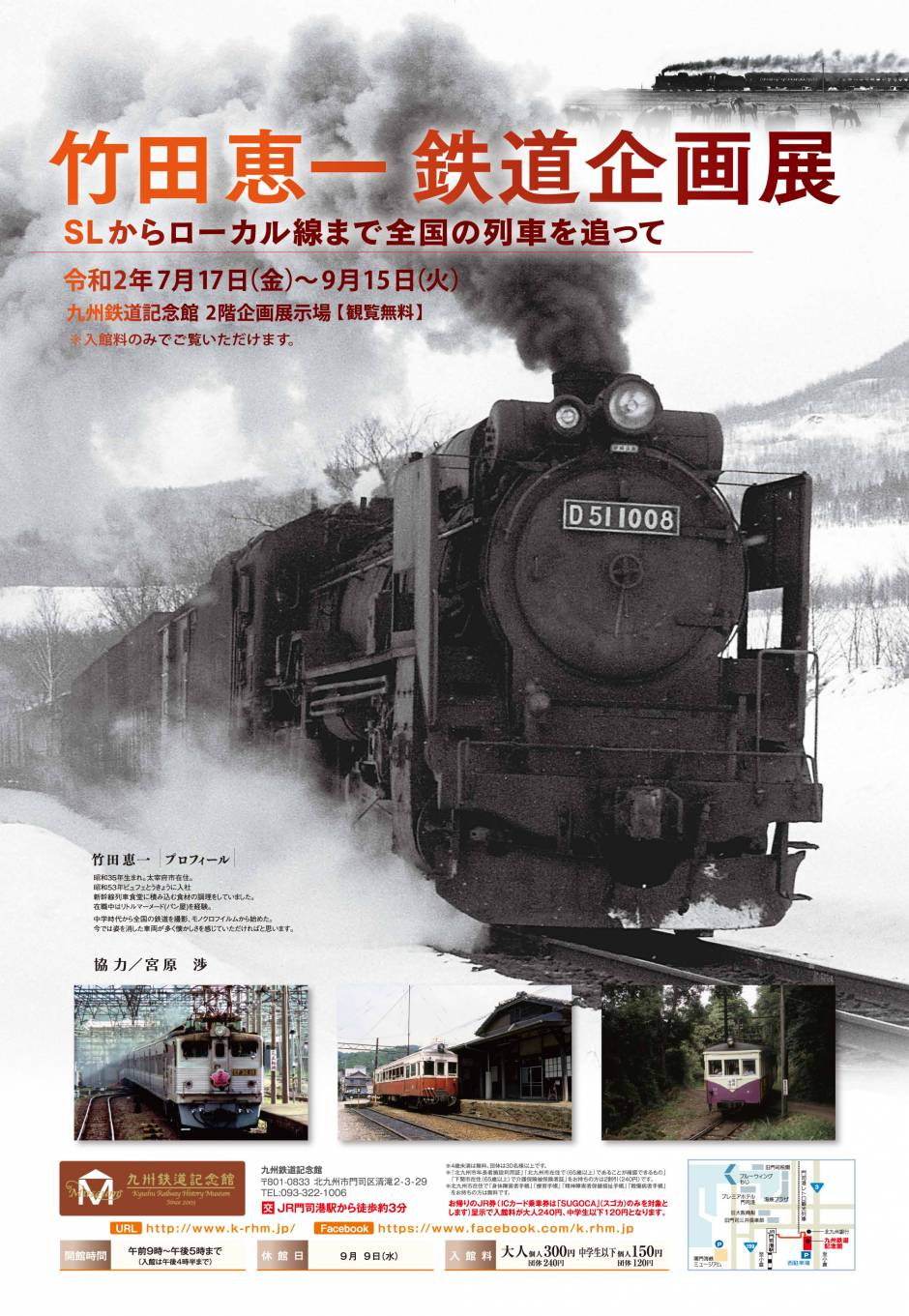 「竹田恵一鉄道企画展」開催について