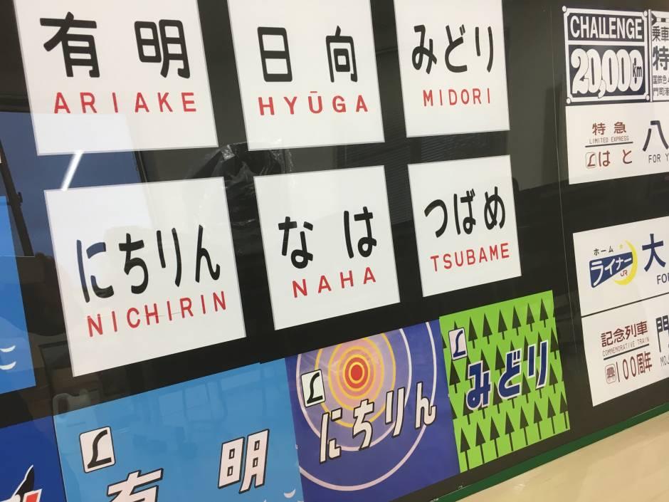 「第2弾 ヘッドマーク展 電車編」開催!