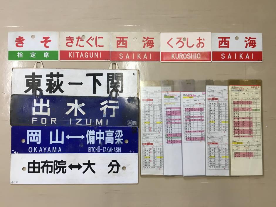 10月17日(土)・18日(日)鉄道部品販売!