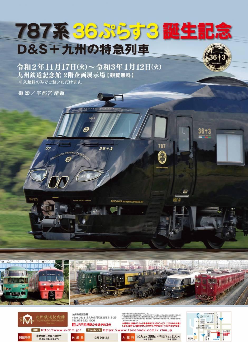 企画展「787系36ぷらす3誕生記念 D&S 九州の特急列車」