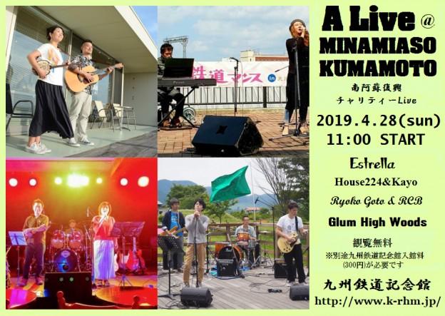 追加情報:4月28日(日)イベント開催‼南阿蘇復興支援チャリティライブ「A Live @ 南阿蘇・熊本」&鉄道グッズ販売