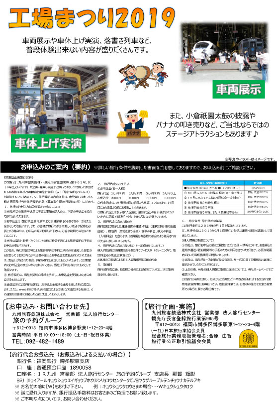 JR九州小倉総合車両センター工場まつりツアー募集!