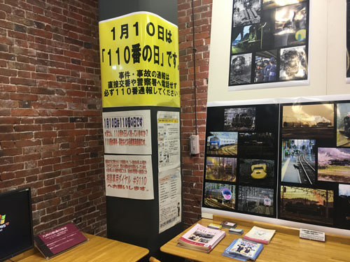 特別展示「おまわりさんの写真展」開催中