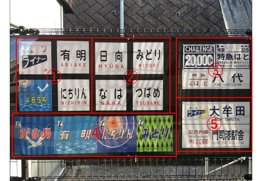 九州鉄道記念館からのプレゼント!