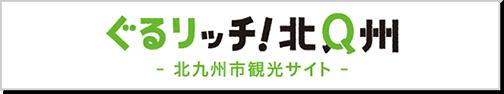 ぐるリッチ!北九州 -北九州市観光サイト-