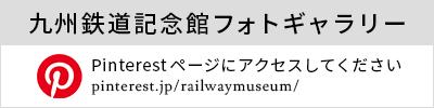 九州鉄道記念館フォトギャラリー Pinterestページにアクセスしてください