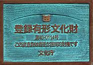 2014年(平成26年)12月 国登録有形文化財登録