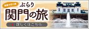 列車で行く 関門・山口の旅