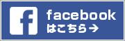 九州鉄道記念館のFacebookはこちら