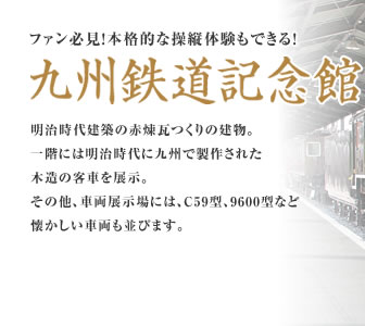 ファン必見!本格的な操縦体験もできる!九州鉄道記念館 -門司港レトロ地区観光-