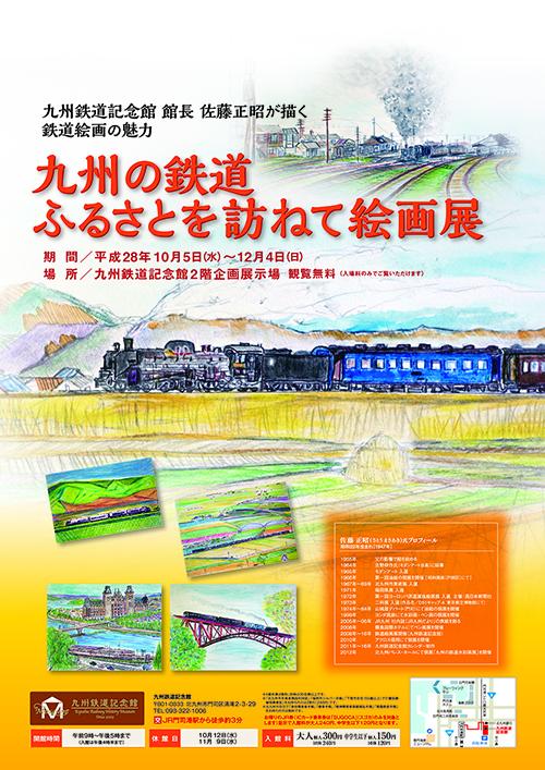 2012.11月鉄道記念館A4-01