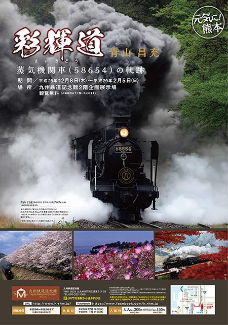 Cs52016.12.8〜2017.2.5鉄道記念館B1-h2