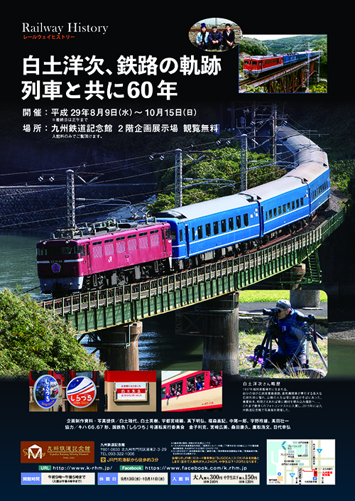 2017.4.8〜鉄道記念館A4-02h23sout