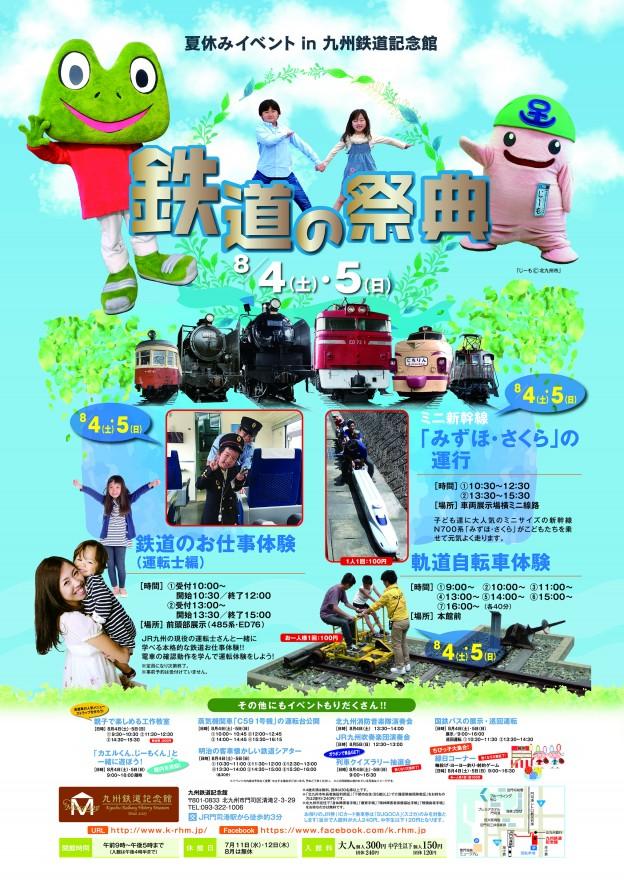 b=2016.夏の鉄道の祭典B1