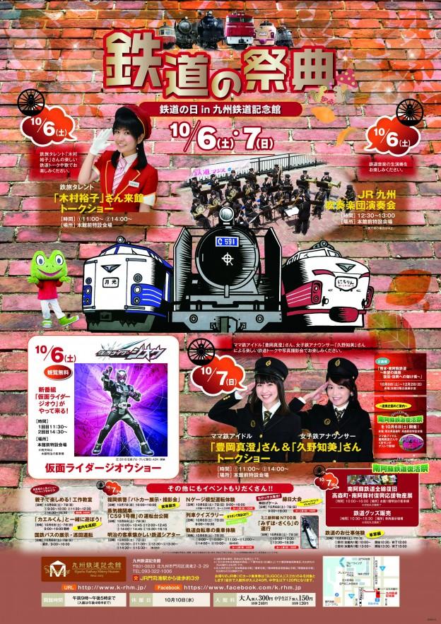 "b=2016.夏ãE鉁E""の祭典B1"
